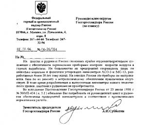 Директивное письмо образец