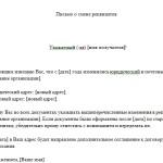 информационное письмо о смене реквизитов