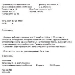 Информационное письмо образец и пример