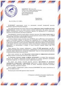 Рекламное письмо образец и пример