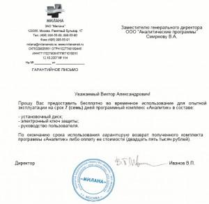 Официальное письмо образец бланка