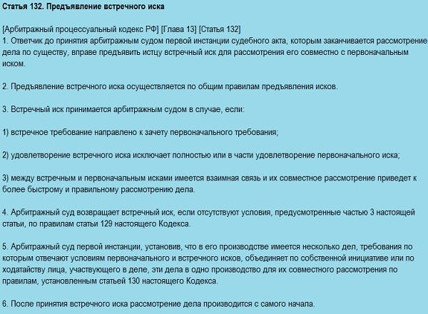 Предъявление встречного иска согласно статье 132 ГК РФ