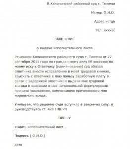 Заявление о выдаче исполнительного документа