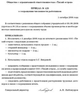 Пример приказа о сокращении единственных должностей