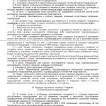 Инструкция по заполнению сообщения о создании обособленного подразделения