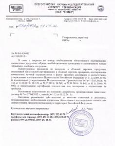 Образец отказного письма о сертификации