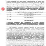 Образец заполнения справки 182Н о сумме заработной платы