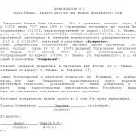Образец доверенности на получение документов в ИФНС
