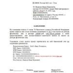 Образец заявления на возврат НДФЛ