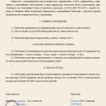 Образец трудового договора по совместительству
