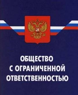 Регистрация ООО на домашний адрес