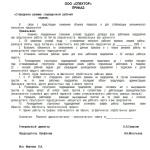 Образец приказа о сокращении рабочей недели