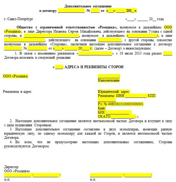 Спецификация к договору о смене юр адреса