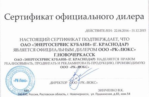 Образец сертификата официального дилера