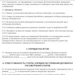 Образец договора аренды транспортного средства