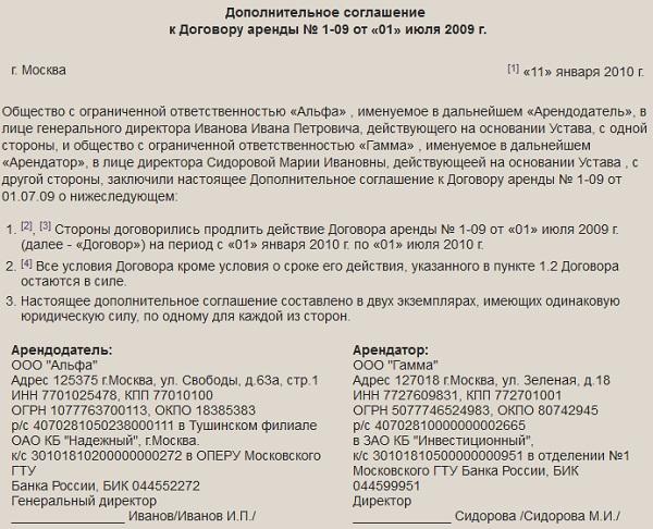 Дополнительное соглашение о пролонгации договора аренды