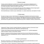 Образец типового агентского договора на оказание посреднических услуг