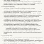 Образец договора безвозмездного пользования земельным участком
