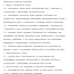 Образец договора безвозмездного оказания бухгалтерских услуг