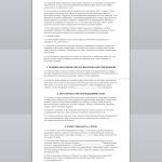 Образец договора бытового подряда с использованием материалов подрядчика
