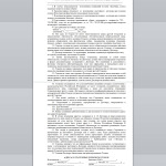 Образец договора возмездного оказания услуг