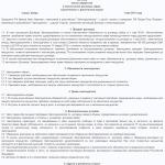Образец договора залога имущества в обеспечение договора займа