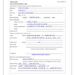 Образец заполнения анкеты АДВ-1