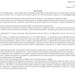 Образец претензии по договору подряда на устранение дефектов