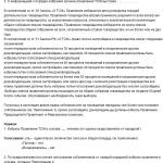 Образец протокола общего собрания собственников многоквартирного дома