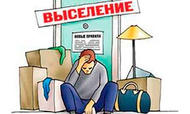 Выселение из муниципальной квартиры с предоставлением и без предоставления жилья
