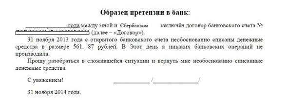 Примерный образец претензии в банк о незаконном списании денежных средств