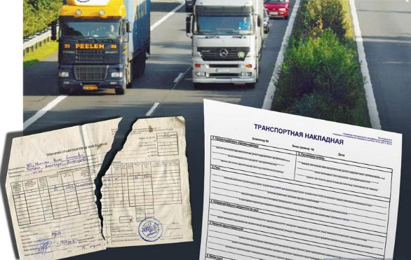Транспортная накладная - главный документ для грузоперевозок