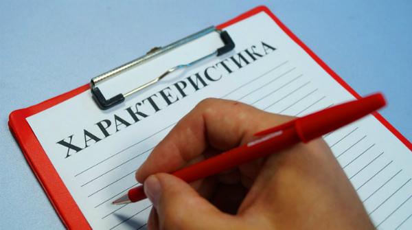 Как написать характеристику
