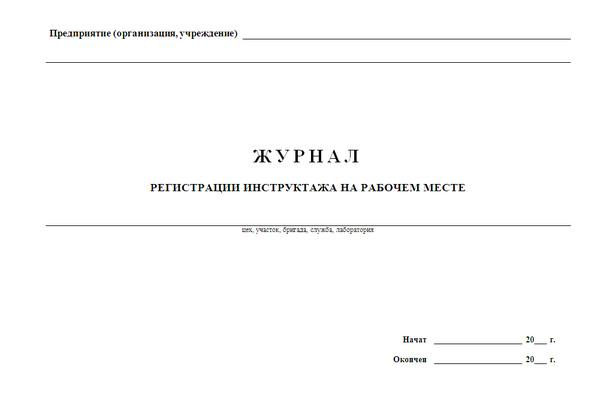 Обложка журнала регистрации иструктажа на рабочем месте