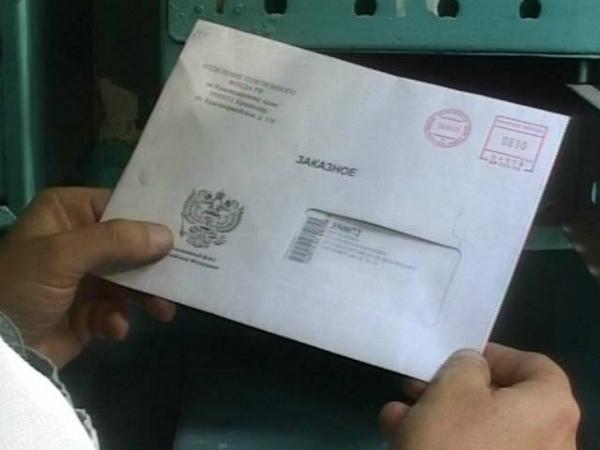 Передача заявления в заказном письме