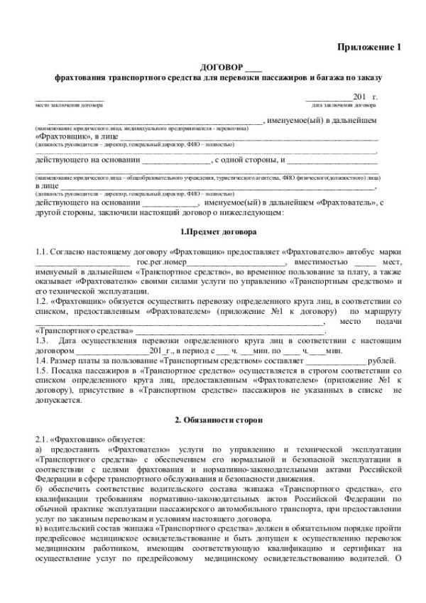 Первый лист договора фрахтования транспортного средства для перевозки пассажиров