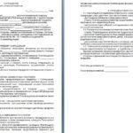 Пример формы соглашения об уплате алиментов