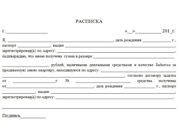 Пример расписки о получении залога при покупке квартиры