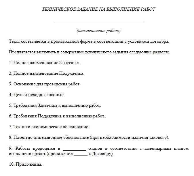 Примерный план технического задания на выполнение работ
