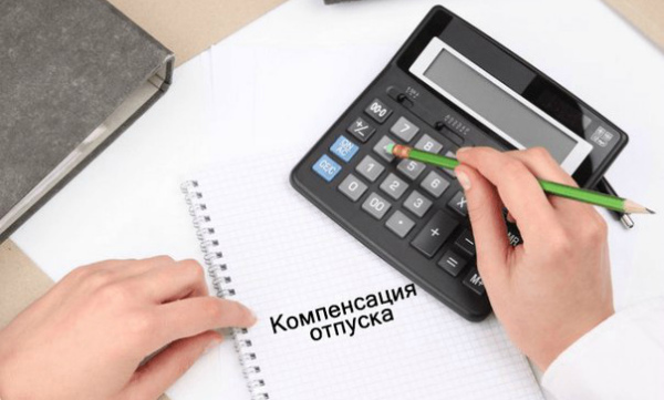 Облагается ли компенсация НДФЛ