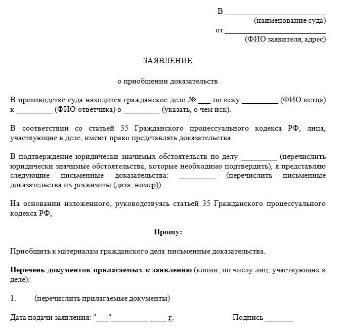 Образец ходатайства о приобщении документов к материалам дела