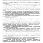 Пример договора о материальной ответственности водителя
