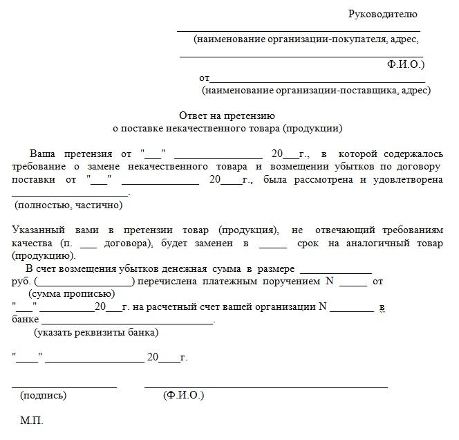 Пример ответа на претензию по договору поставки