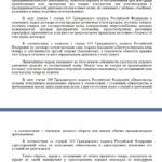 Пример претензии по договору поставки