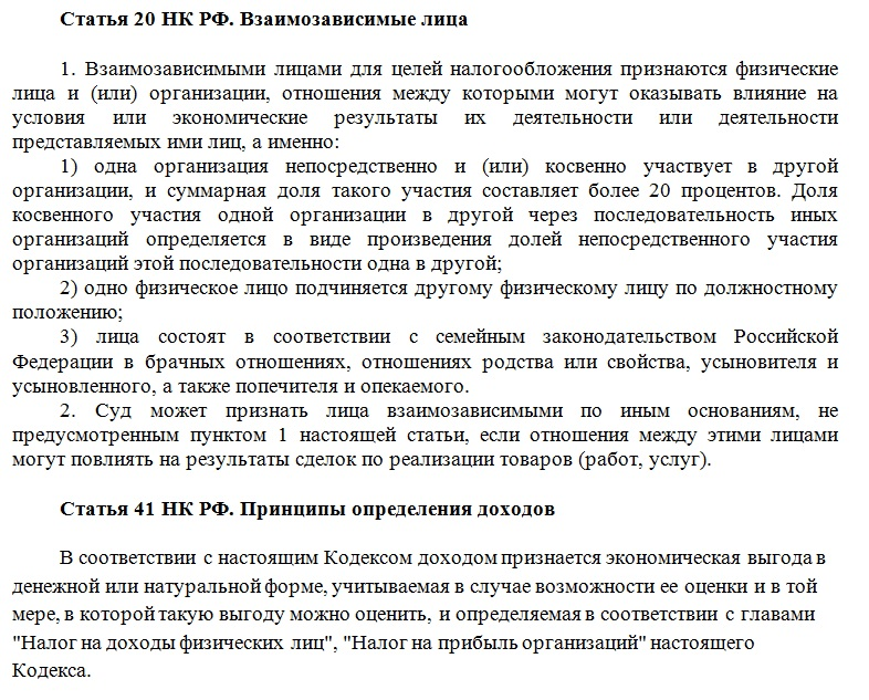Статьи 20 НК РФ И 41 НК РФ