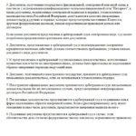 Статьи 72 ГПК РФ и 75 АПК РФ
