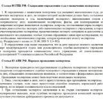 Статьи 80 ГПК РФ и 83 АПК РФ