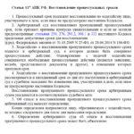 Статья 117 АПК РФ