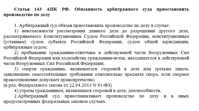 Статья 143 АПК РФ