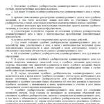 Статья 152 КАС РФ